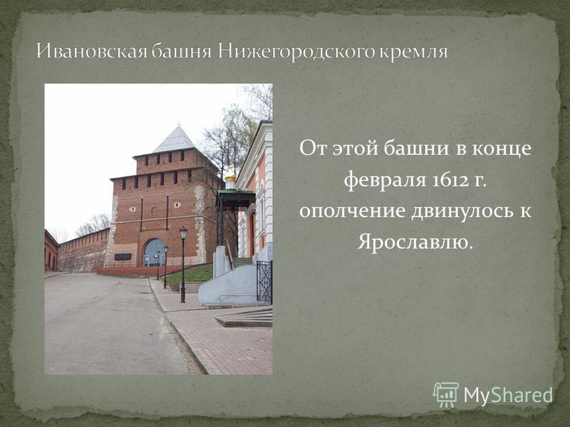 От этой башни в конце февраля 1612 г. ополчение двинулось к Ярославлю.
