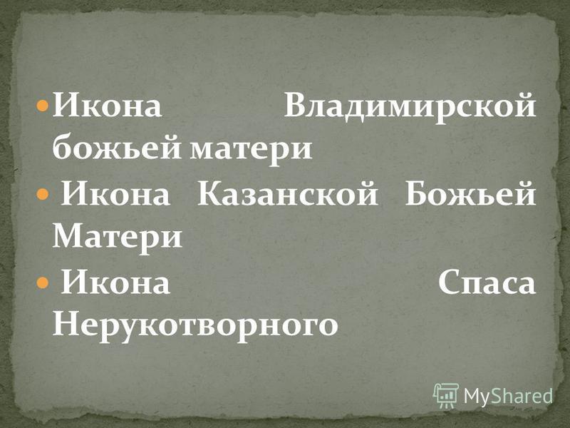 Икона Владимирской божьей матери Икона Казанской Божьей Матери Икона Спаса Нерукотворного