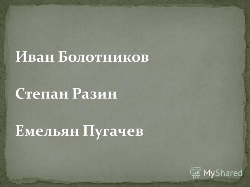 Иван Болотников Степан Разин Емельян Пугачев