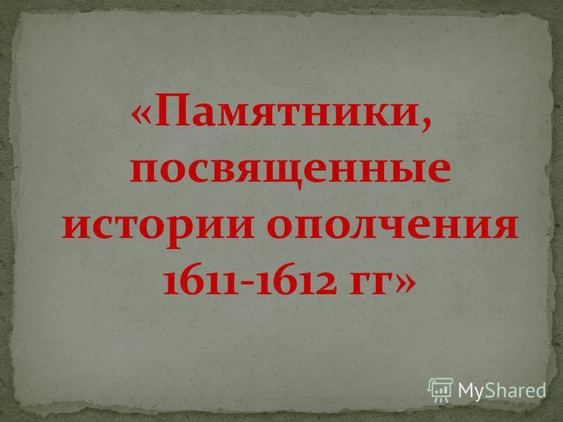 «Памятники, посвященные истории ополчения 1611-1612 гг»