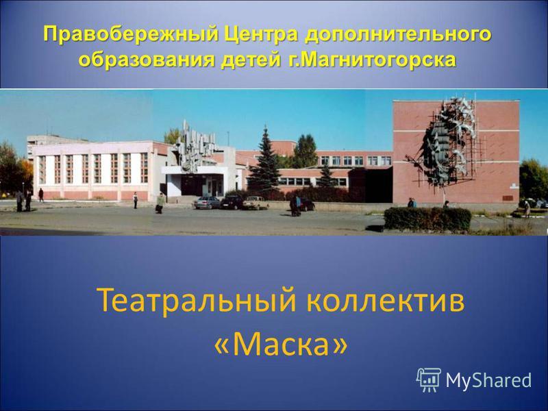 Театральный коллектив «Маска» Правобережный Центра дополнительного образования детей г.Магнитогорска