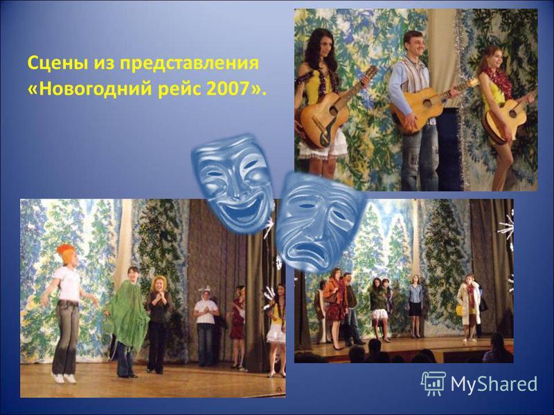 Сцены из представления «Новогодний рейс 2007».