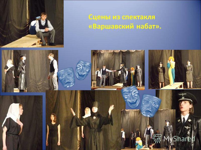 Сцены из спектакля «Варшавский набат».