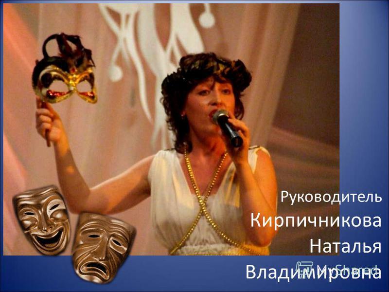 Руководитель Кирпичникова Наталья Владимировна