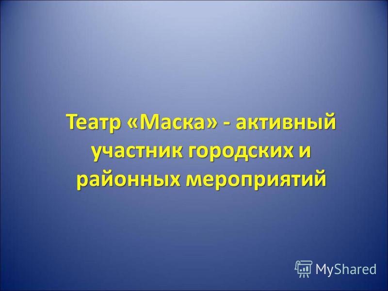 Театр «Маска» - активный участник городских и районных мероприятий