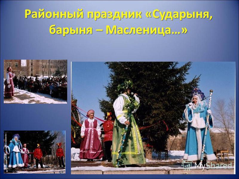 Районный праздник «Сударыня, барыня – Масленица…»