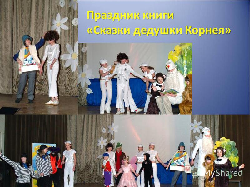 Праздник книги «Сказки дедушки Корнея»