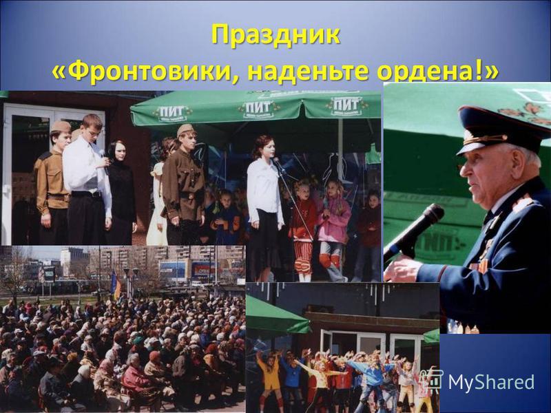 Праздник «Фронтовики, наденьте ордена!»