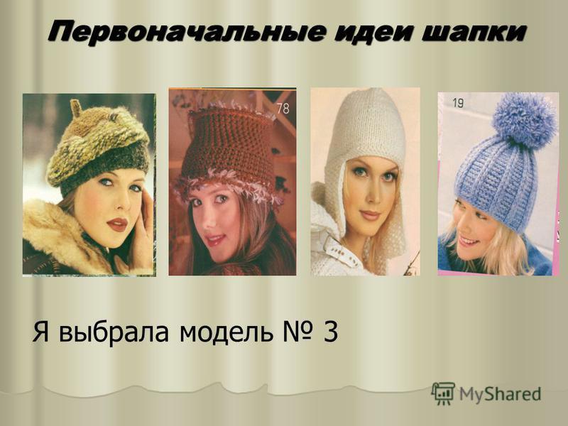 Первоначальные идеи шапки Я выбрала модель 3
