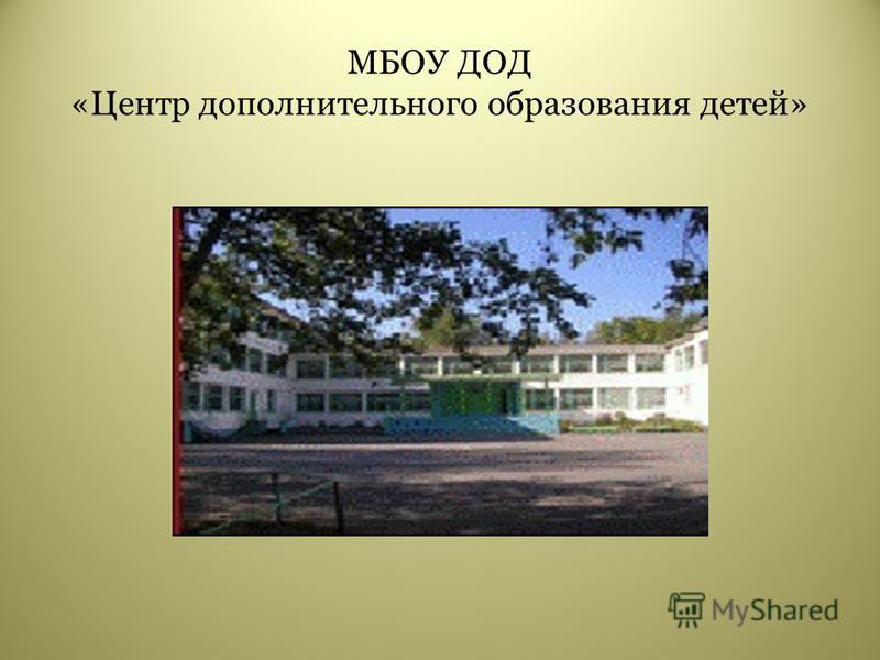 МБОУ ДОД «Центр дополнительного образования детей»