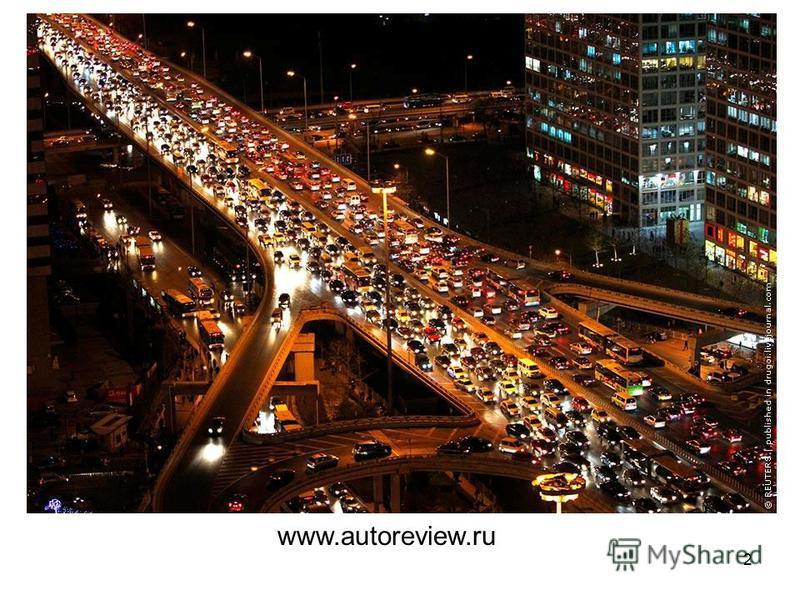 2 www.autoreview.ru