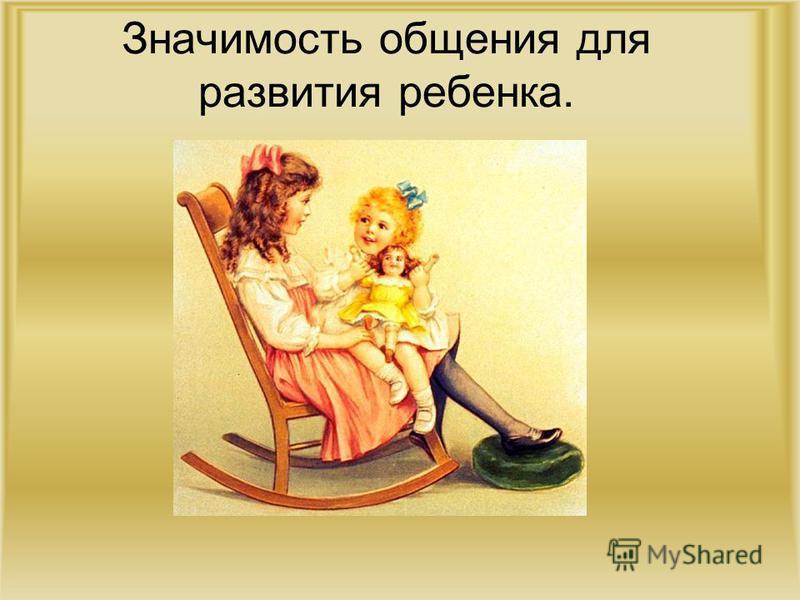 Значимость общения для развития ребенка.