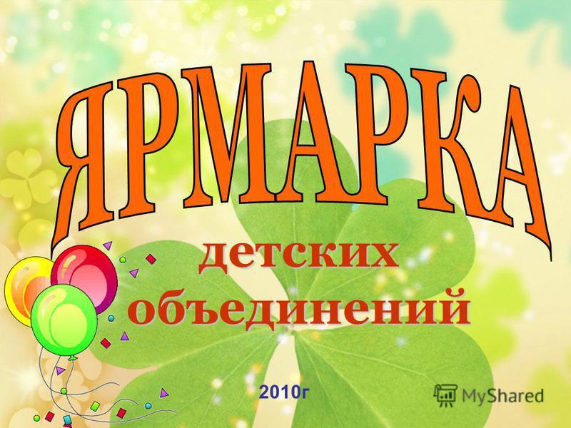 детских объединений 2010 г