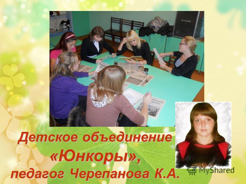 Детское объединение «Юнкоры», педагог Черепанова К.А.