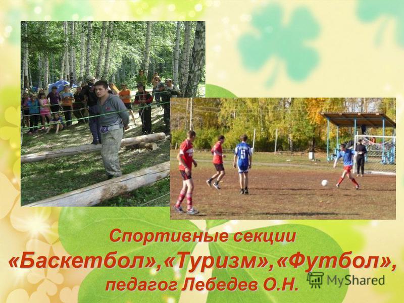 Спортивные секции «Баскетбол»,«Туризм»,«Футбол», педагог Лебедев О.Н.