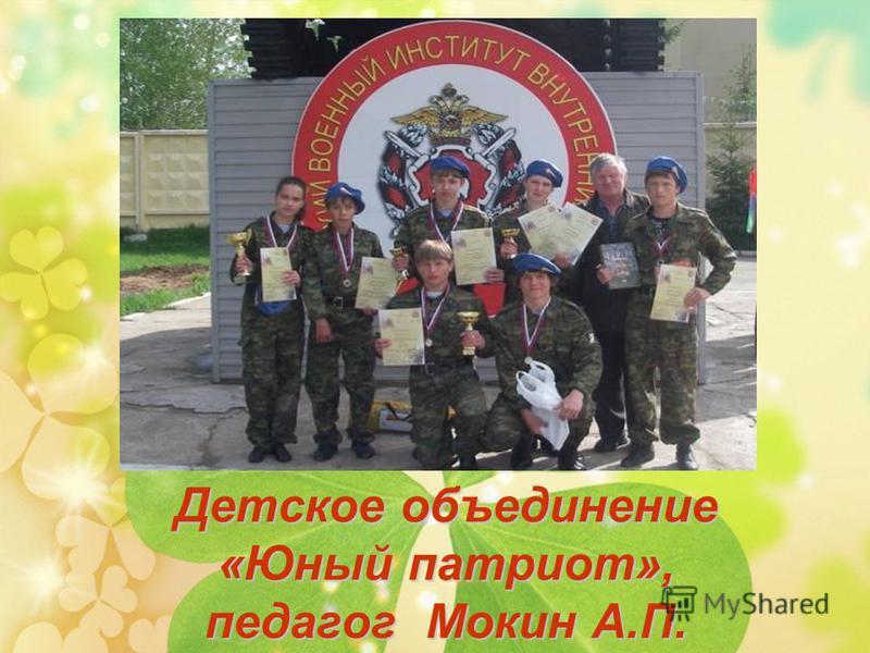 Детское объединение «Юный патриот», педагог Мокин А.П.