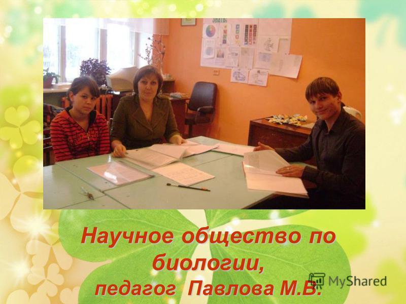 Научное общество по биологии, педагог Павлова М.В.