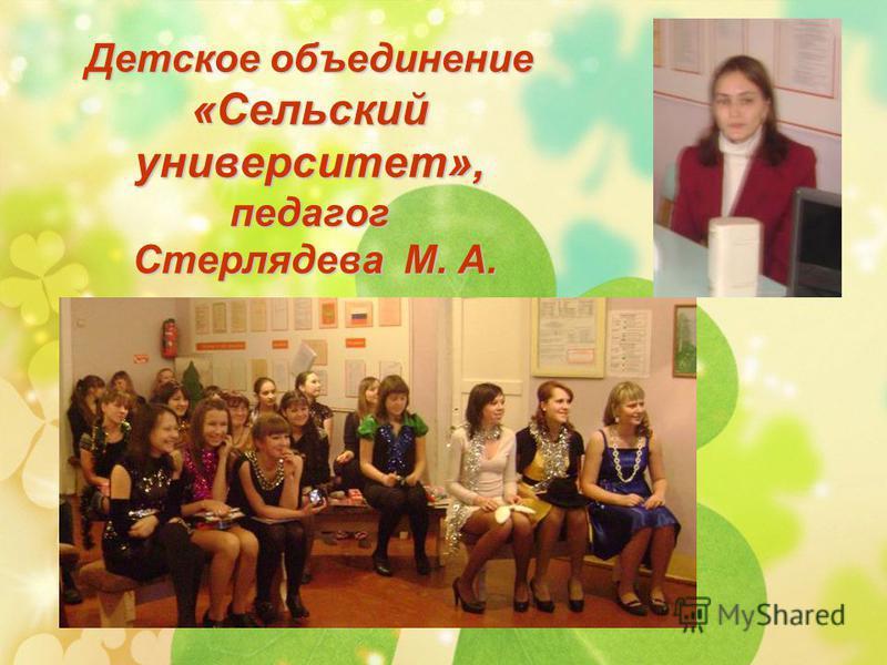 Детское объединение «Сельский университет», педагог Стерлядева М. А.