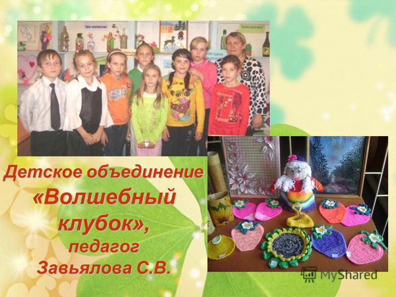 Детское объединение «Волшебный клубок», педагог Завьялова С.В.