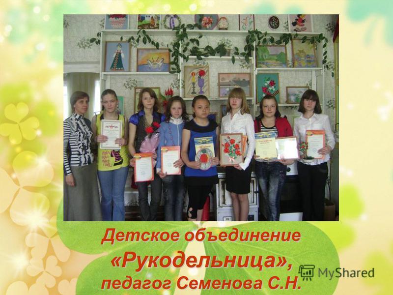 Детское объединение «Рукодельница», педагог Семенова С.Н.