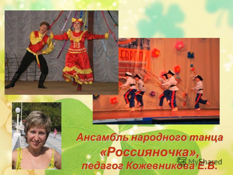 Ансамбль народного танца «Россияночка», педагог Кожевникова Е.В.