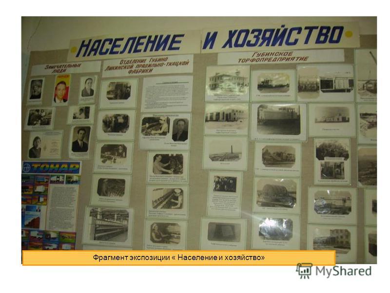 Фрагмент экспозиции « Население и хозяйство»