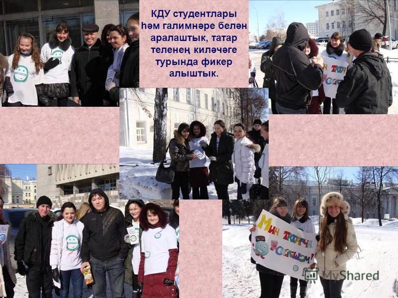 КДУ студентлары һәм галимнәре белән аралаштык, татар теленең киләчәге турында фикер алыштык.
