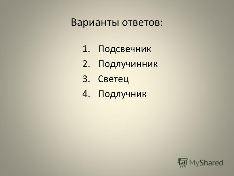 Варианты ответов: 1. Подсвечник 2. Подлучинник 3. Светец 4.Подлучник