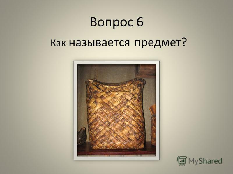 Вопрос 6 Как называется предмет?