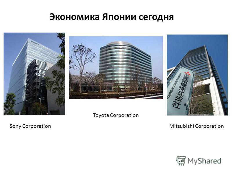 Sony CorporationMitsubishi Corporation Toyota Corporation Экономика Японии сегодня