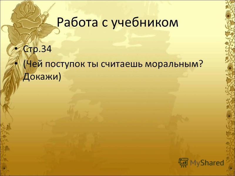 Работа с учебником Стр.34 (Чей поступок ты считаешь моральным? Докажи)