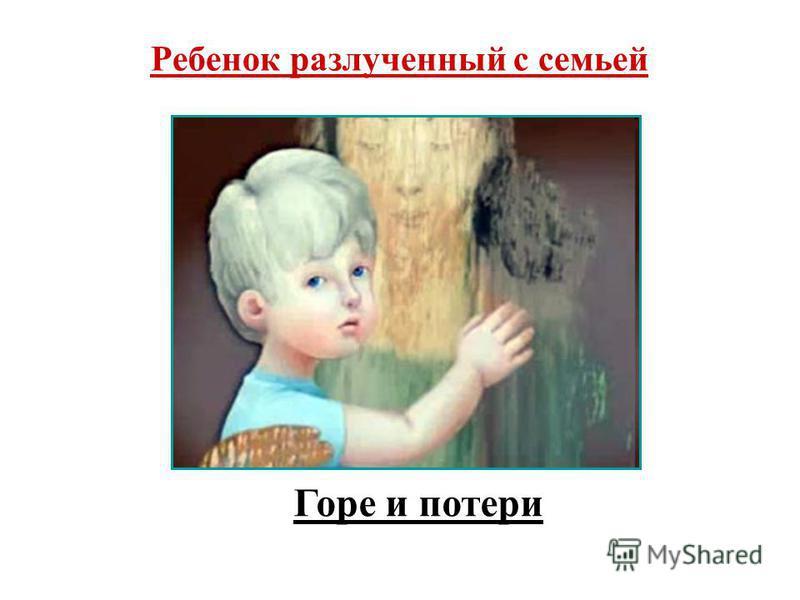 Ребенок разлученный с семьей Горе и потери