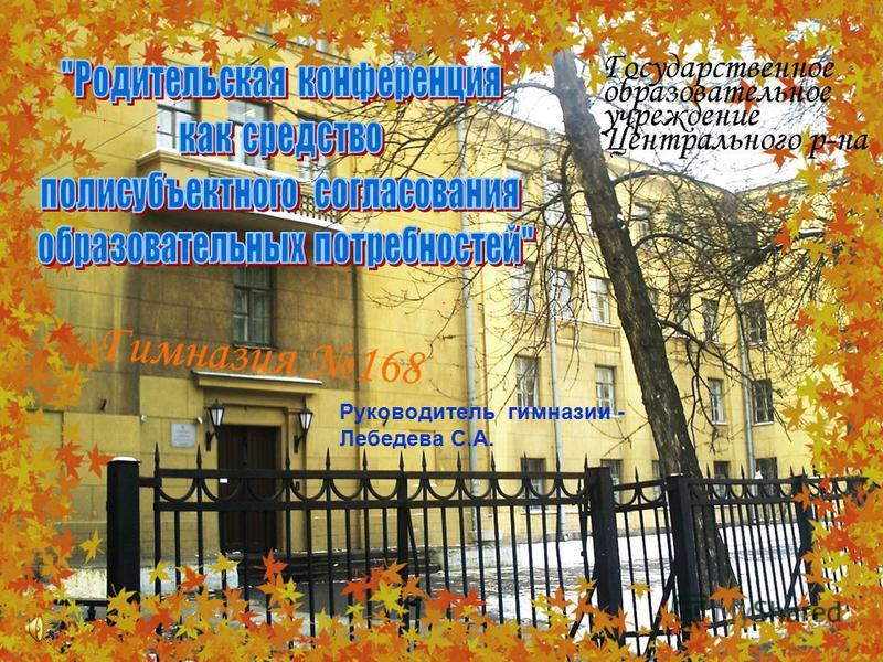 Руководитель гимназии - Лебедева С.А.