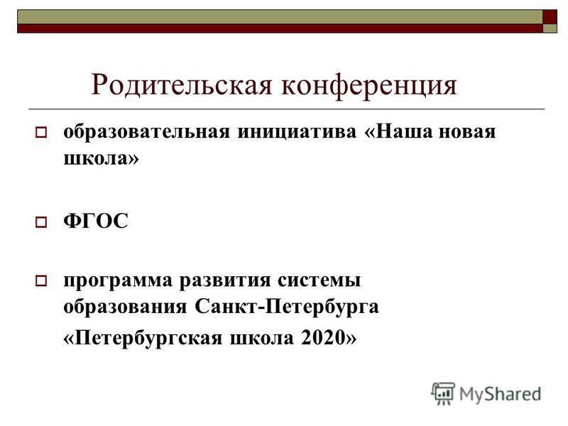 Родительская конференция образовательная инициатива «Наша новая школа» ФГОС программа развития системы образования Санкт-Петербурга «Петербургская школа 2020»