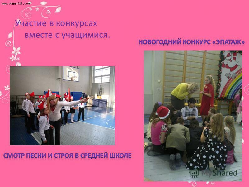 Участие в конкурсах вместе с учащимися.