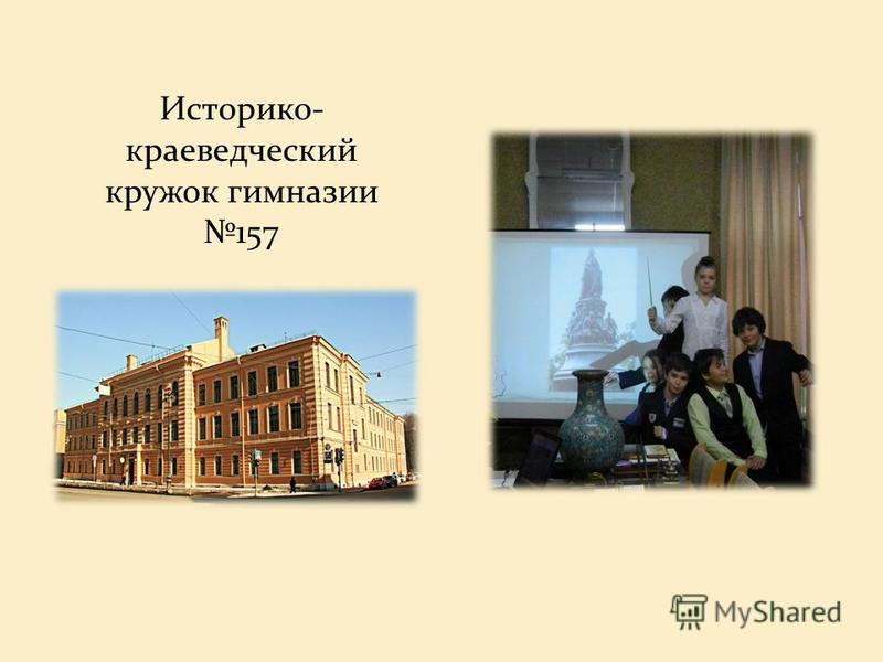 Историко- краеведческий кружок гимназии 157
