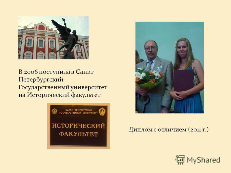 В 2006 поступила в Санкт- Петербургский Государственный университет на Исторический факультет Диплом с отличием (2011 г.)