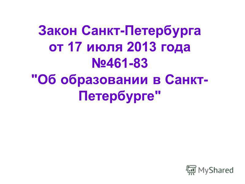 Закон Санкт-Петербурга от 17 июля 2013 года 461-83 Об образовании в Санкт- Петербурге