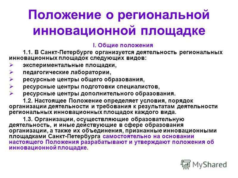 Положение о региональной инновационной площадке I. Общие положения 1.1. В Санкт-Петербурге организуется деятельность региональных инновационных площадок следующих видов: экспериментальные площадки, педагогические лаборатории, ресурсные центры общего