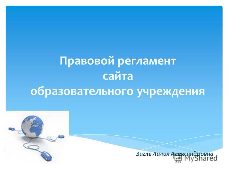 Правовой регламент сайта образовательного учреждения Зигле Лилия Александровна