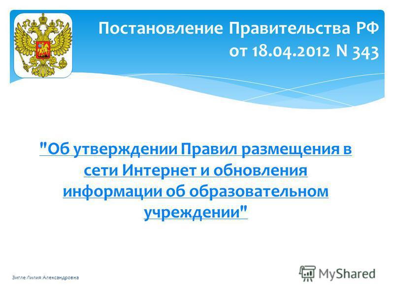 РФ от 18 апреля 212 г. N 343