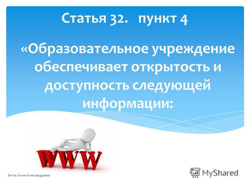 Статья 32. пункт 4 «Образовательное учреждение обеспечивает открытость и доступность следующей информации: Зигле Лилия Александровна