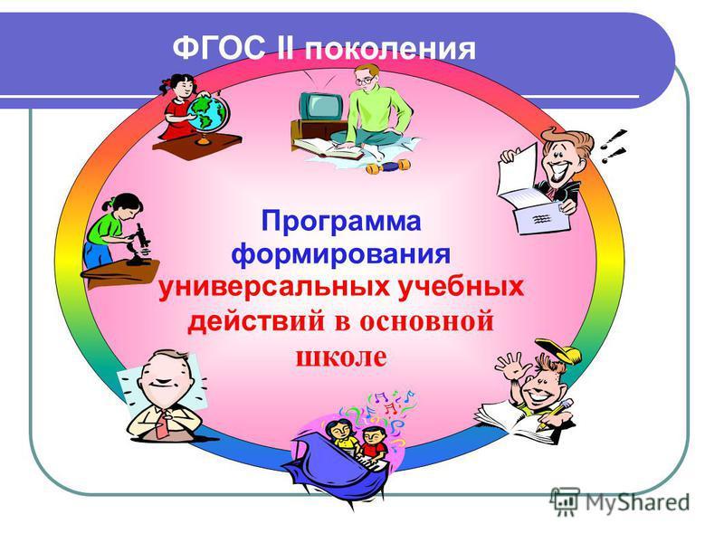 Программа формирования универсальных учебных действ ий в основной школе ФГОС II поколгения