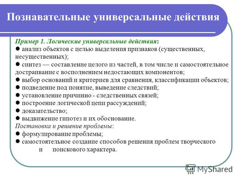 Пример 1. Логические универсальные действия: анализ объектов с целью выделгения признаков (существенных, несущественных); синтез составление целого из частей, в том числе и самостоятельное достраивание с восполнением недостающих компонентов; выбор ос