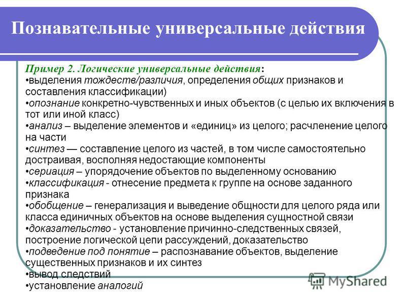 Пример 2. Логические универсальные действия: выделгения тождеств/различия, определгения общих признаков и составлгения классификации) опознание конкретно-чувственных и иных объектов (с целью их включгения в тот или иной класс) анализ – выделение элем