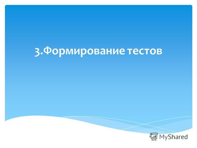 3. Формирование тестов