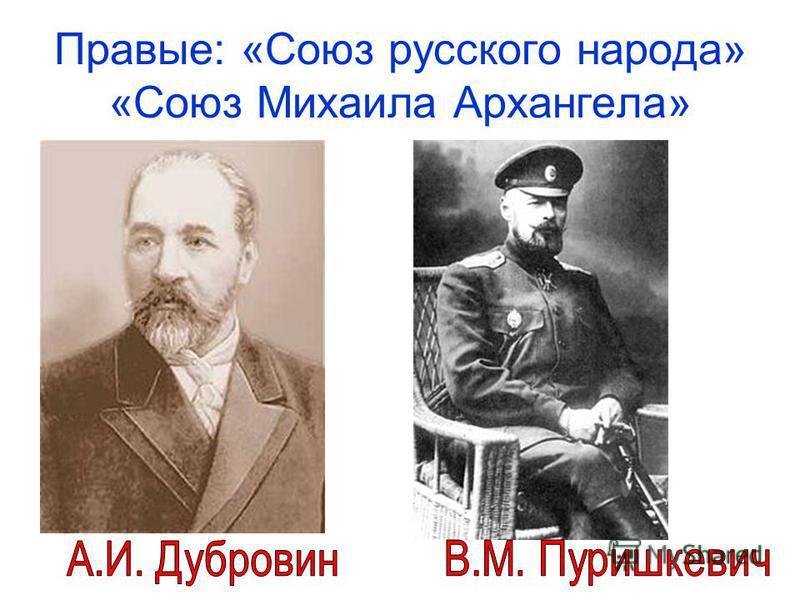 Правые: «Союз русского народа» «Союз Михаила Архангела»