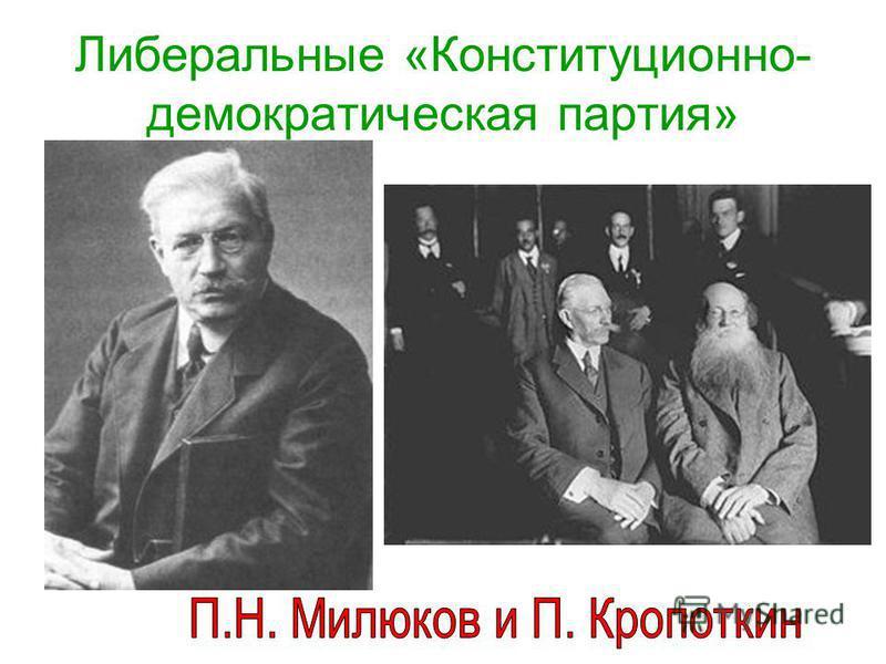 Либеральные «Конституционно- демократическая партия»