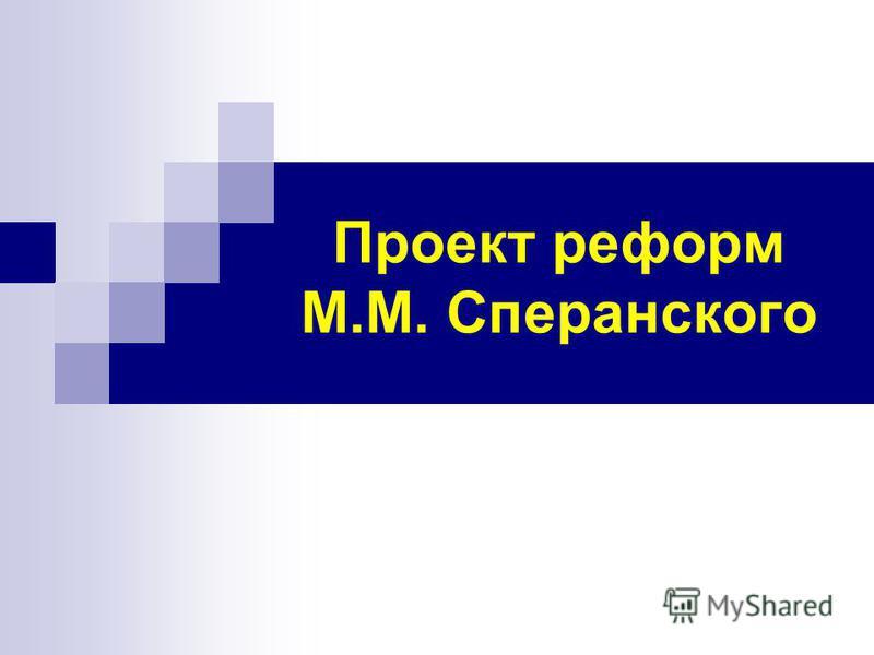 Проект реформ М.М. Сперанского