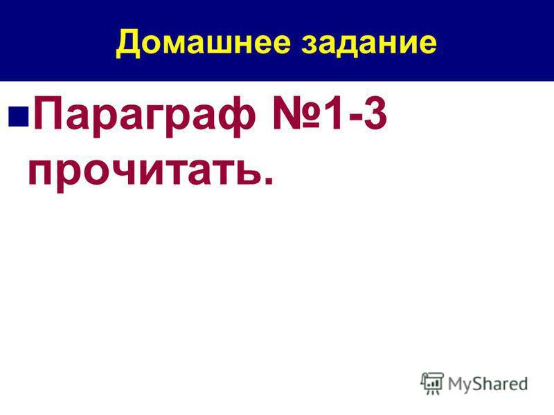 Домашнее задание Параграф 1-3 прочитать.